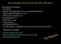 Server Public CSS для V40 For New CSS 2010