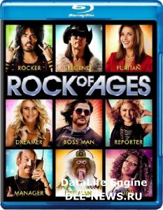 Рок на века / Rock of Ages (2012//HDRip)