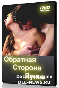 Pro Секс: Обратная сторона луны / Pro Sex: The other side of the moon (2002)DVDRip